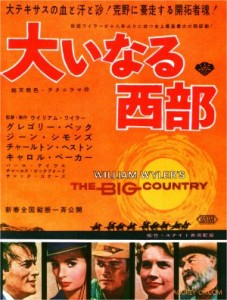 BigCountryJap