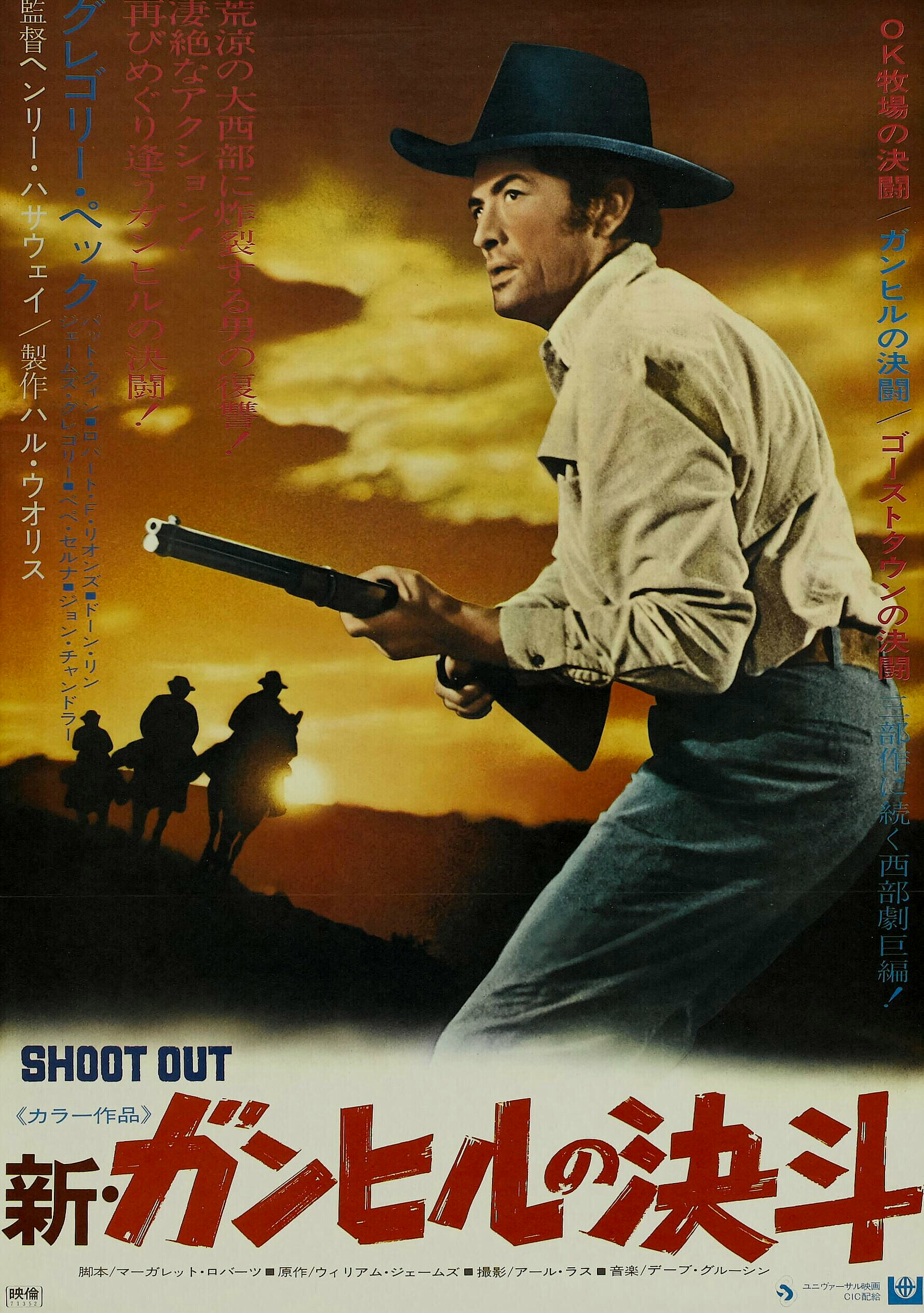 great western movies page 23 of 42 an in depth guide to westerns shootoutposter shootoutjap